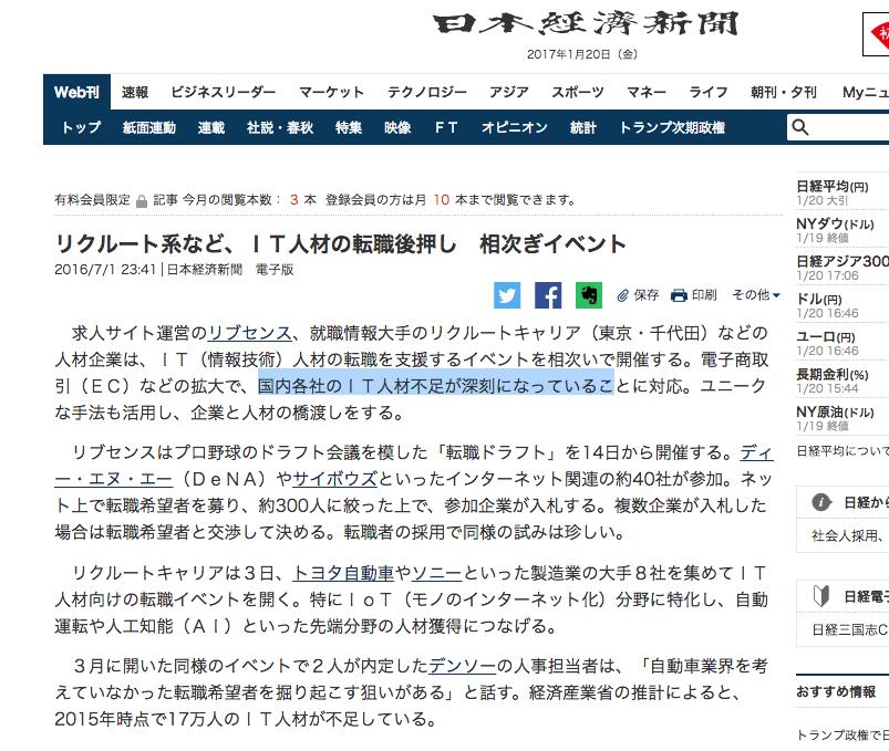 日経新聞 IT人材不足