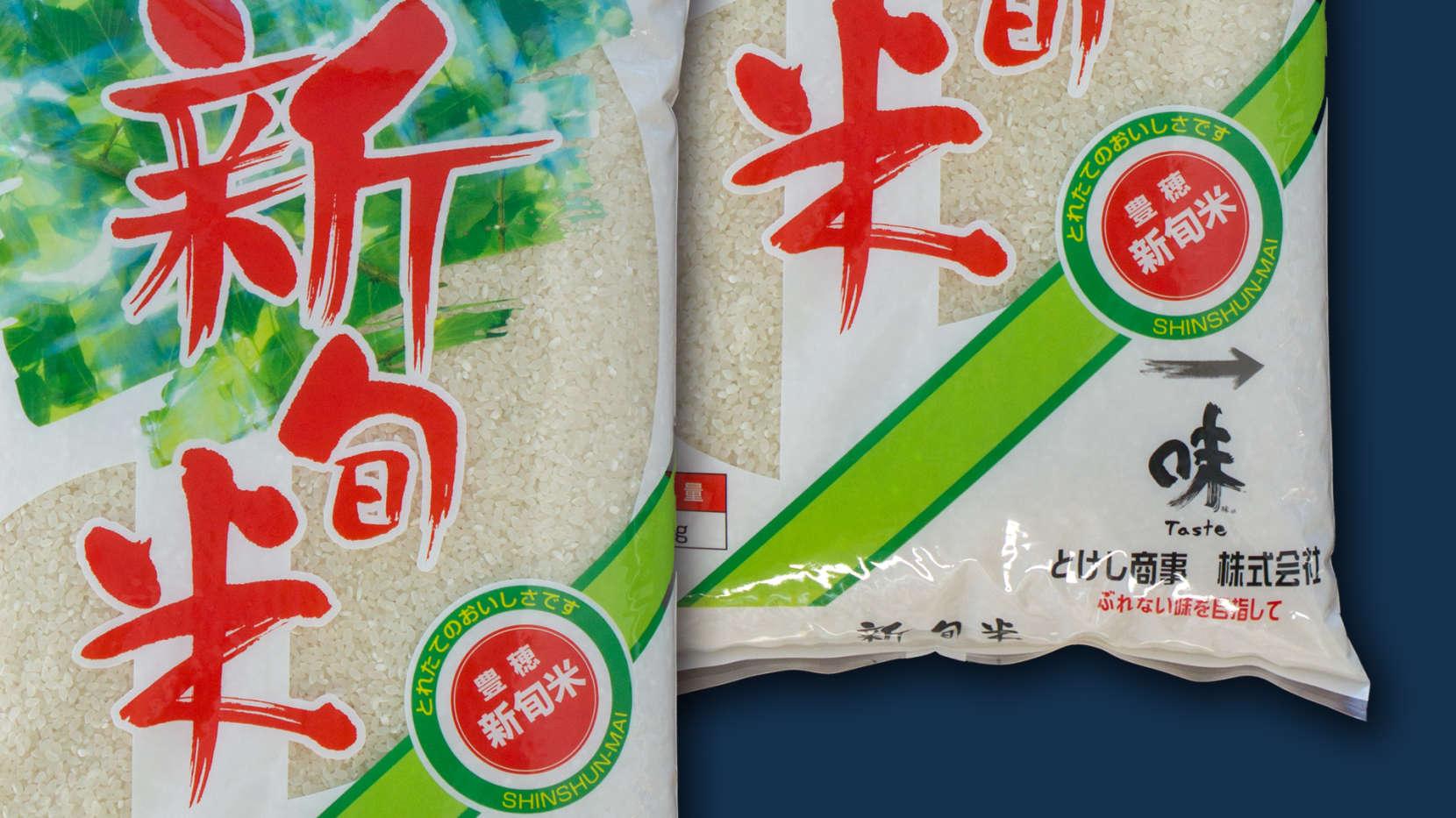 shinshunmai_01-1660x933.jpg