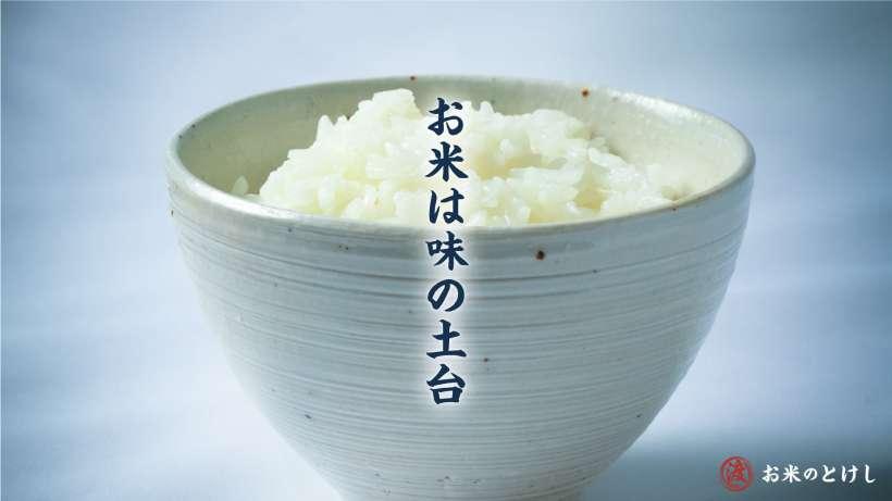 お米は味の土台