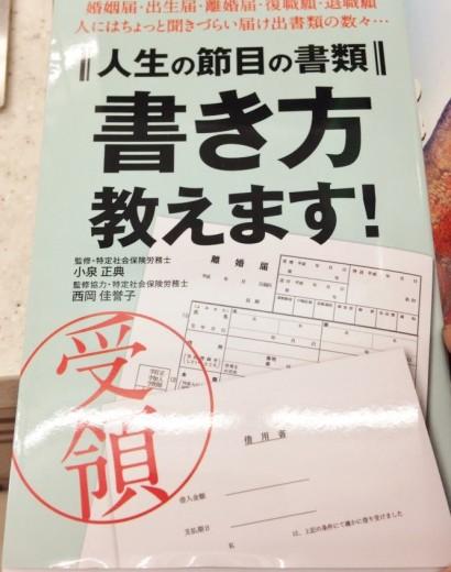 社労士の先生の本