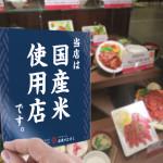 飲食店様に超身近な法律 トレーサビリティ法のためのツール