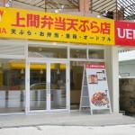 あれ?先月牧港店できたよね?の上間天ぷらさんが山内店を開店