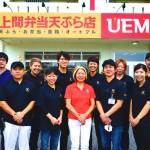 上間弁当牧港店がオープン ついに58でうちなー天ぷらをゲットできます