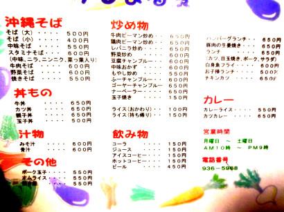 がじまる食堂 メニュー表