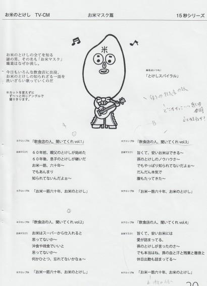 CM案ーお米マスク編