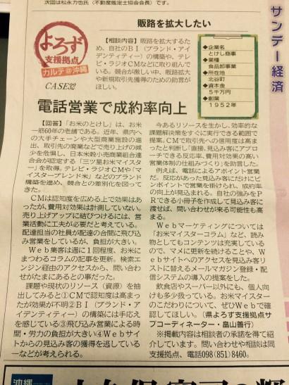 よろず支援沖縄記事