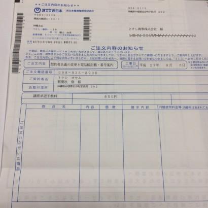 NTTから届いた電話加入権書類